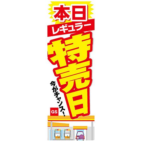 カスタムジャパン特製 のぼり旗 特売日