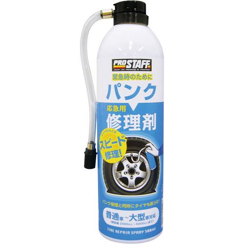 自動車用応急パンク修理剤 500ml