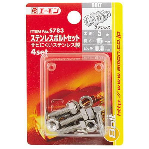 ステンレスボルトセット S783