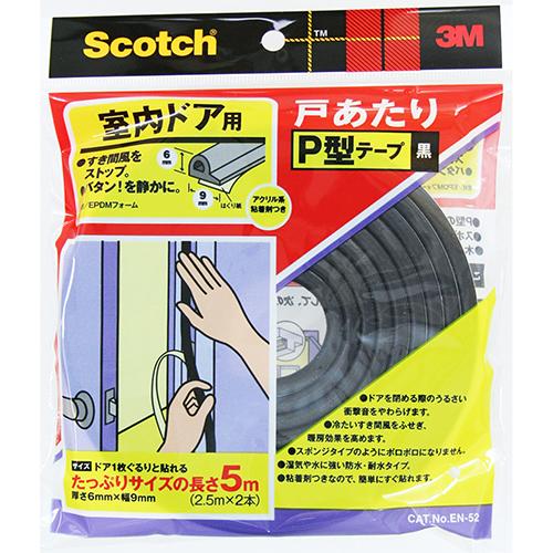 室内ドア用 戸あたりP型テープ