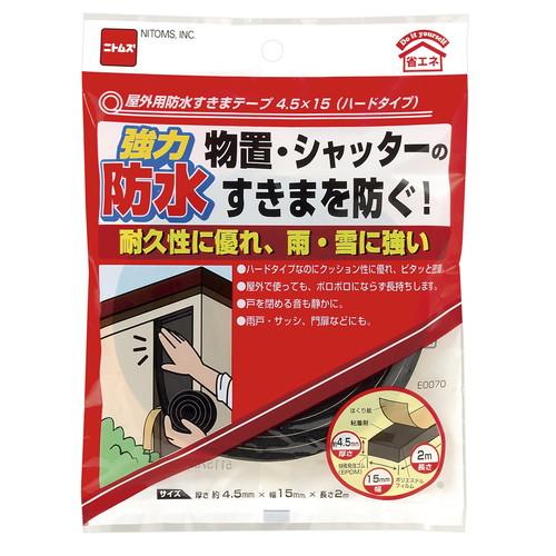 屋外用防水すきまテープ ハードタイプ 15mm×2m×3.5mm
