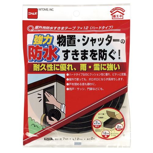 屋外用防水すきまテープ ハードタイプ 12mm×2m×7mm