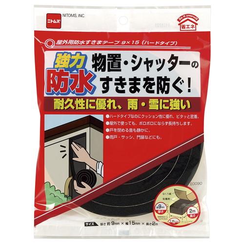 屋外用防水すきまテープ ハードタイプ 15mm×2m×9mm