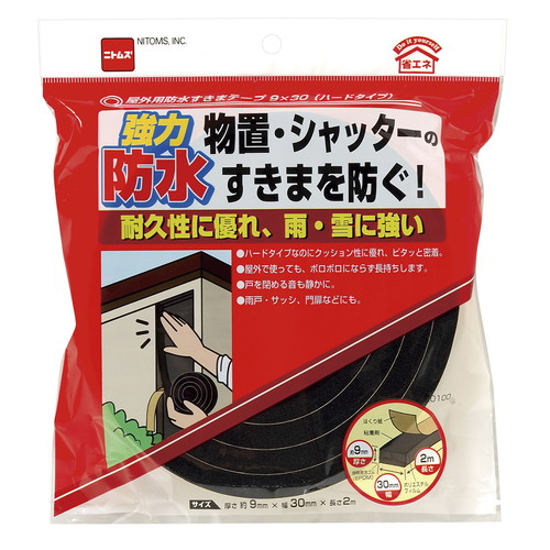 屋外用防水すきまテープ ハードタイプ 30mm×2m×9mm