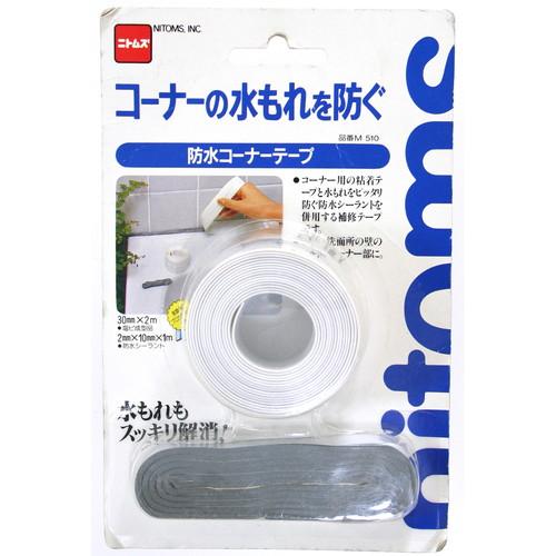 防水コーナーテープ