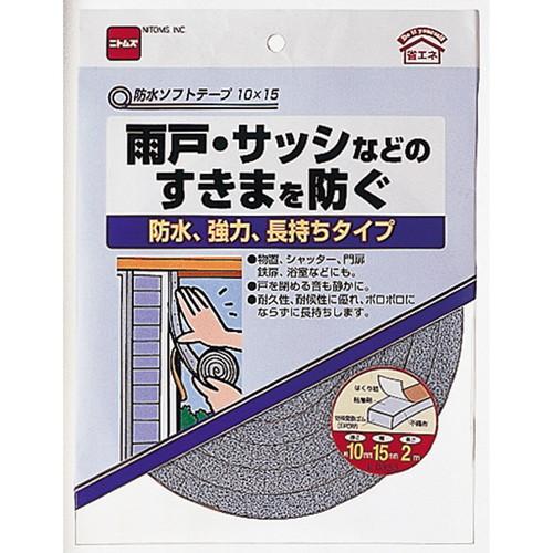 防水ソフトテープ 15mm×2m×10mm