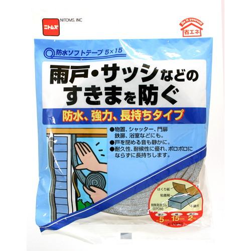 防水ソフトテープ 15mm×2m×5m