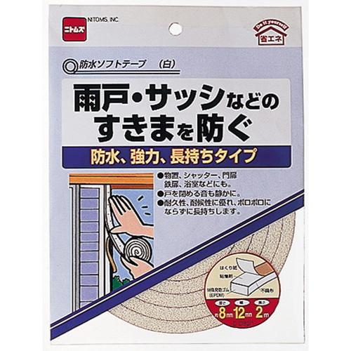 防水ソフトテープ 白 12mm×2m×8mm