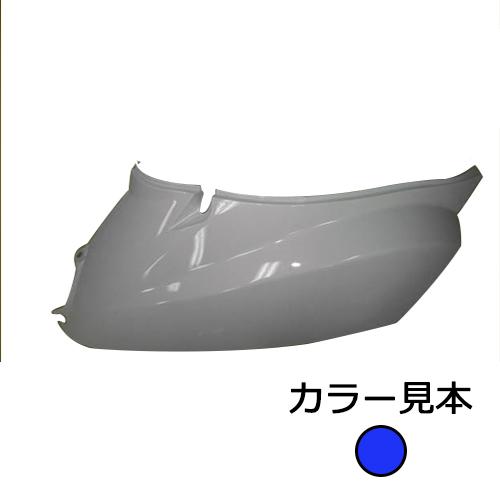 サイドカバー右 トゥデイ(AF61) イプシロンブルーメタリック(PB-335M)