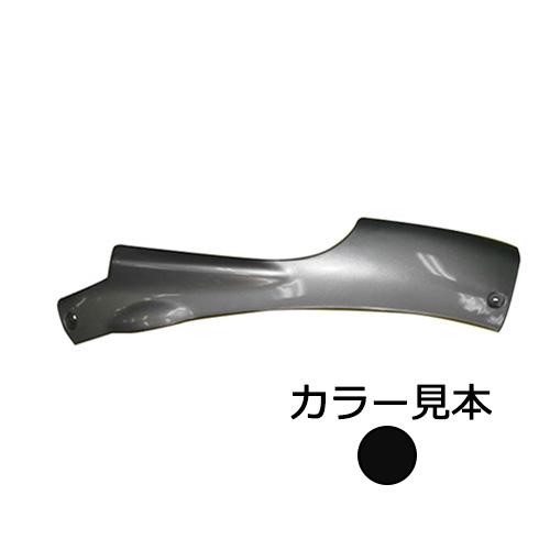 サイドモール左 グランドアクシス 5FA(SB01/06J) ブラック2(004B)