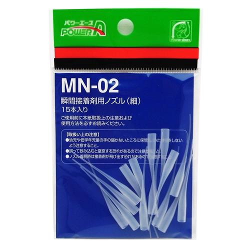 瞬間接着剤用ノズル MN02(細) 15本入