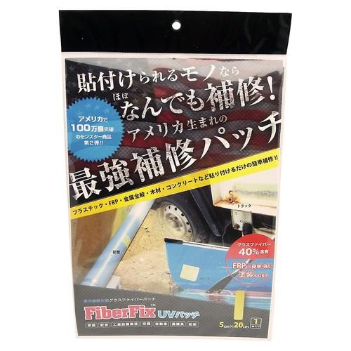 紫外線硬化型グラスファイバーパッチ FiberFix UVパッチ GON-1FP2