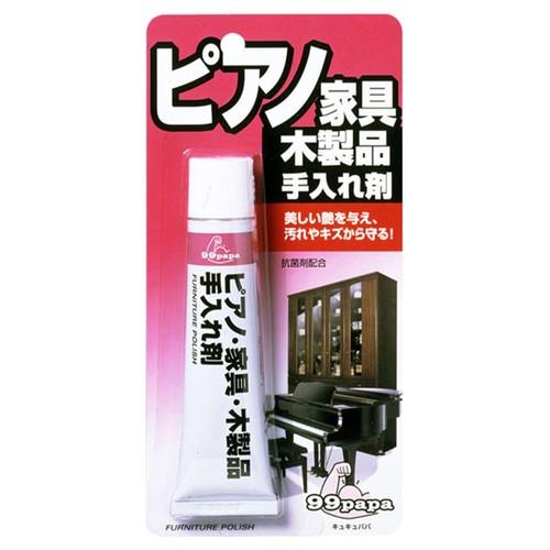ピアノ家具木製品手入れ剤