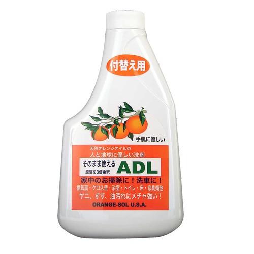 家中のお掃除、洗車に! そのまま使えるADL