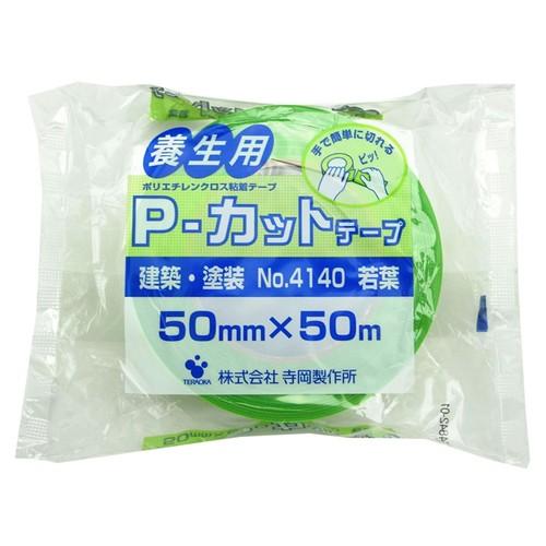 P-カットテープ長巻 4140 グリーン 30mm×50m