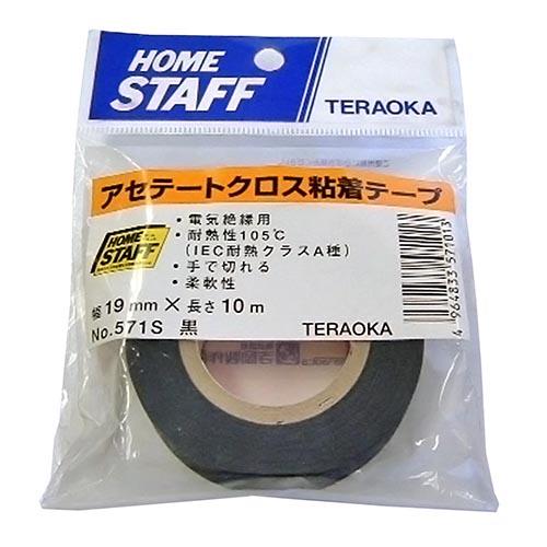 アセテートクロス粘着テープ No.571S