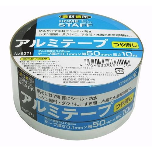 アルミテープつや消 No.8371 50mm×10m