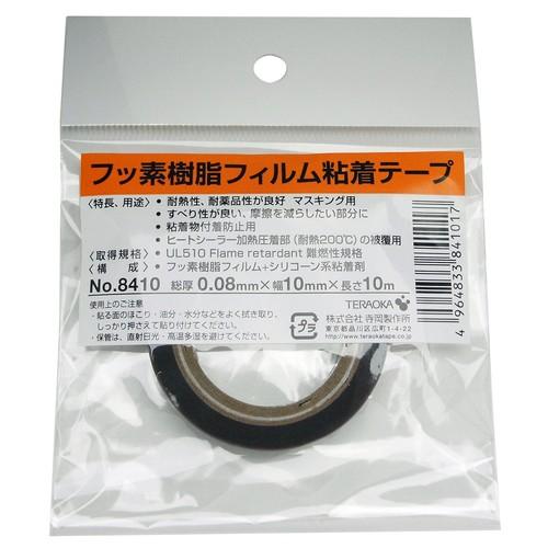 フィルム粘着テープ No.8410