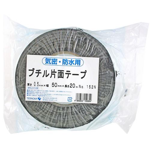 気密・防水用ブチル片面テープ No.152N 50mm×20m