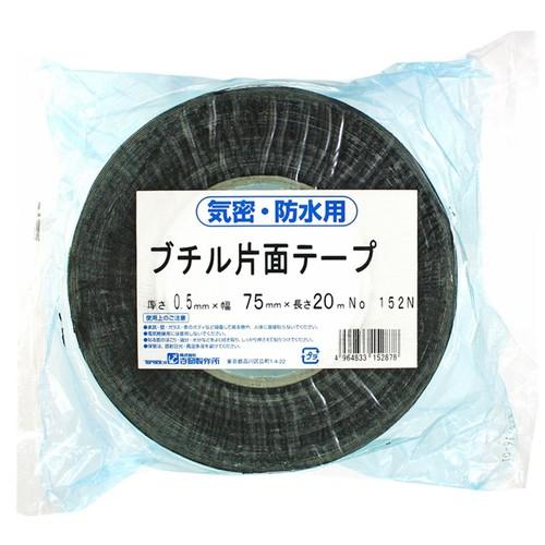 気密・防水用ブチル片面テープ No.152N 75mm×20m