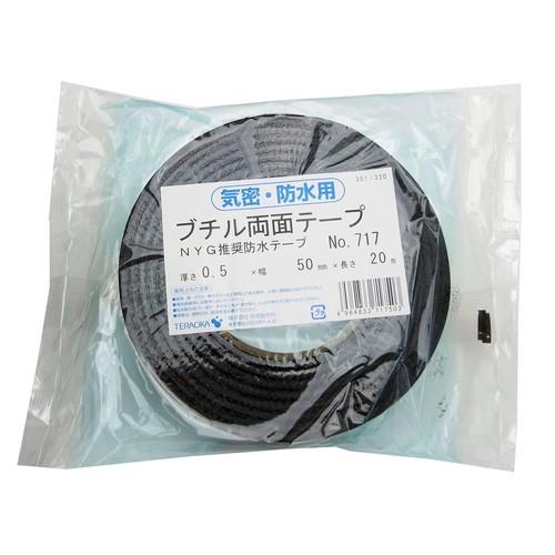 気密防水ブチル両面テープ No.717 50mm×20m 790g