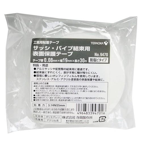 サッシ・パイプ結束用 表面保護テープ No.9470 19mm×30m