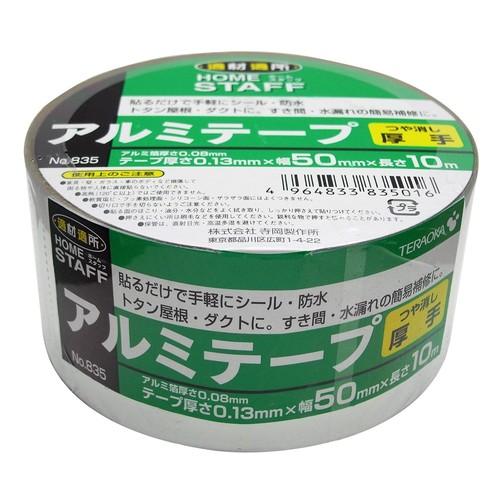 厚手アルミテープ つや消し厚手 No.835