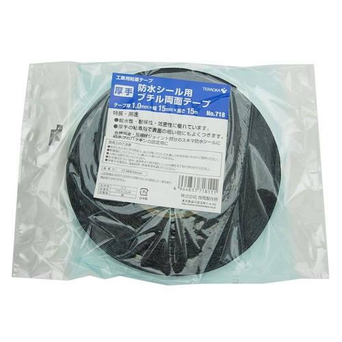厚手防水シール用ブチル両面テープ No.718 15mm×15m