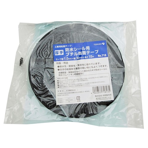 厚手防水シール用ブチル両面テープ No.718 30mm×15m