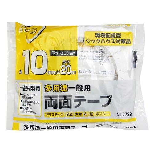 多用途一般両面テープ No.7722 10mm×20m