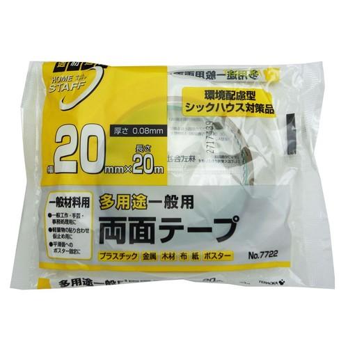多用途一般両面テープ No.7722 20mm×20m