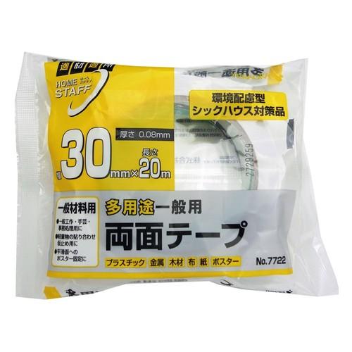 多用途一般両面テープ No.7722 30mm×20m