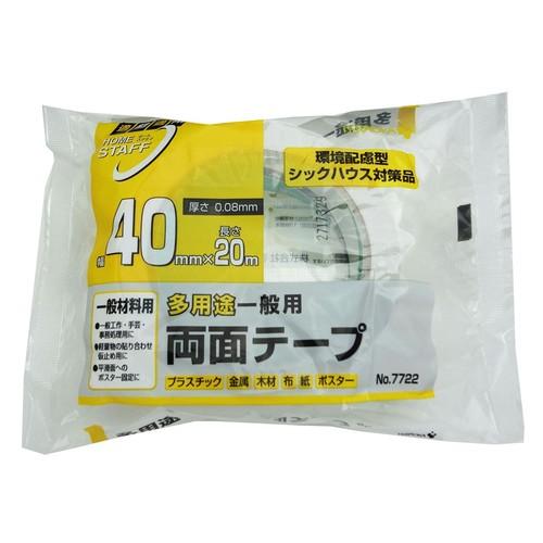 多用途一般両面テープ No.7722 40mm×20m