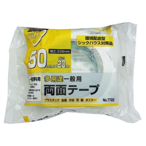 多用途一般両面テープ No.7722 50mm×20m