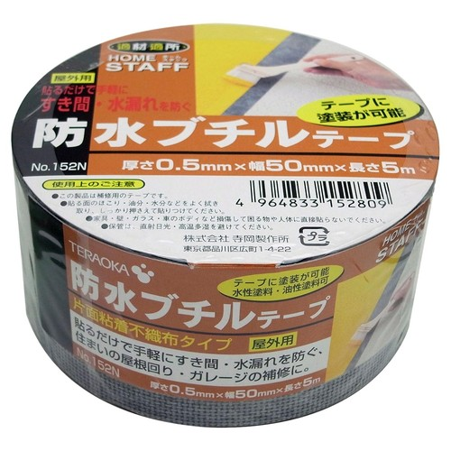 防水ブチルテープ No.152N