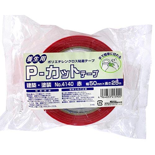 養生用Pカットテープ No.4140 レッド 50mm×25m