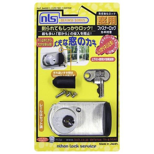 防犯強化ロック 窓用 ファスナーロック 鍵付 FN469