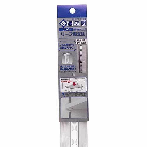 リーフ棚柱 WLA-001