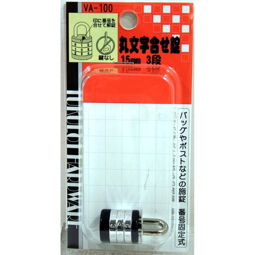 丸文字合せ錠 VA-100