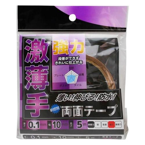 激薄手両面テープ WKG-018