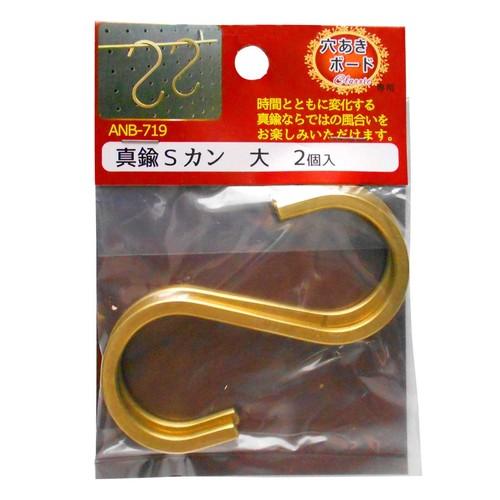 穴あきボード Classic専用 真鍮Sカン 大