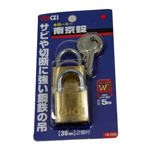 同一キー 南京錠 ダブルロック 2個入り IB-009