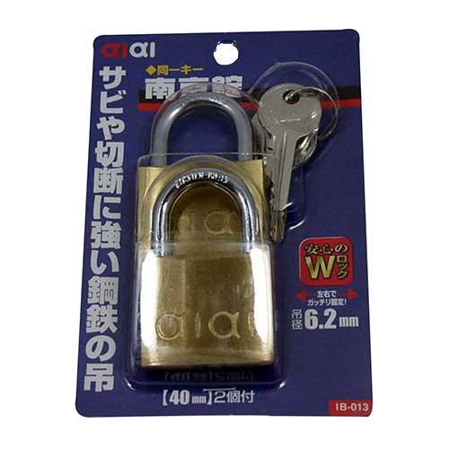 同一キー 南京錠 ダブルロック 2個入り IB-013