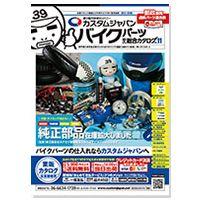 VOL11 バイク仕入総合カタログ