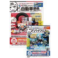 カスタムジャパン 自動車仕入総合カタログ VOL11