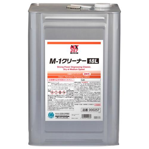M-1クリーナー 18L