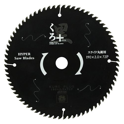 くろプラス(スライド用) 190×72P