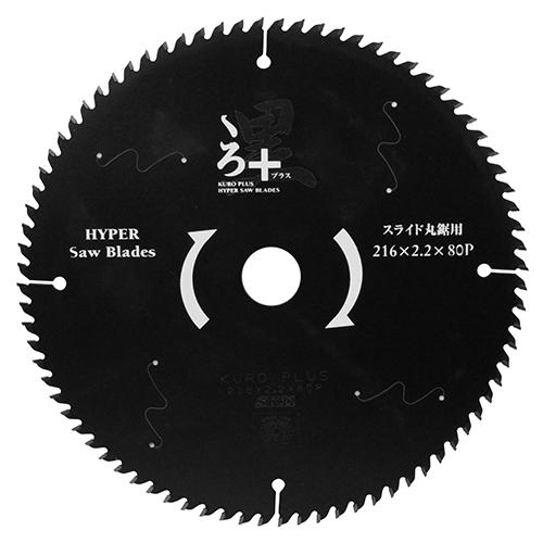 くろプラス(スライド用) 216×80P