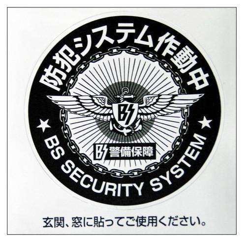 「防犯システム作動中」シール M 2枚入