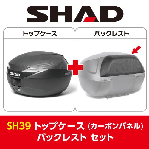 【セット売り】SH39 トップケース カーボン バックレスト セット